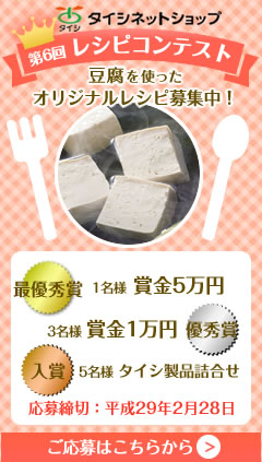 第6回レシピコンテスト募集豆腐を使ったオリジナルレシピ