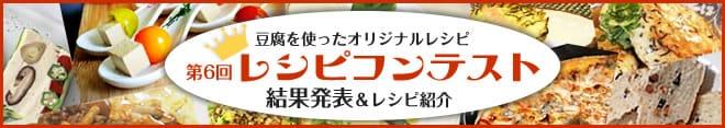 第6回レシピコンテスト豆腐を使ったオリジナルレシピ結果発表