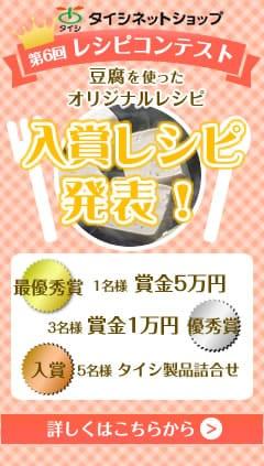 第6回レシピコンテスト募集豆腐を使ったオリジナルレシピ結果発表