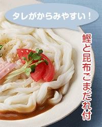 凸凹麺鰹と昆布ごまだれ付