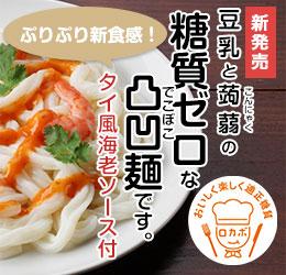 豆乳と蒟蒻の糖質ゼロな凸凹麺です。タイ風海老ソース付