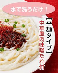 平麺タイプ中華風肉味噌たれ付