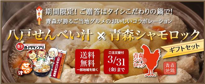 青森シャモロックせんべい汁セット2016