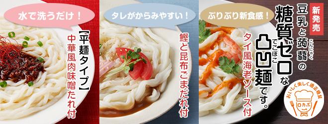豆乳と蒟蒻の糖質ゼロな凸凹麺です。