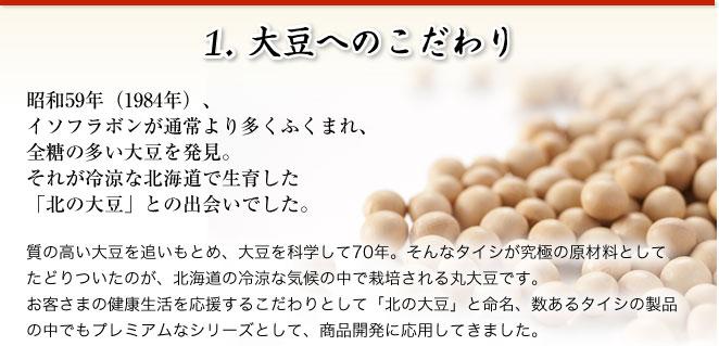 1.大豆へのこだわり