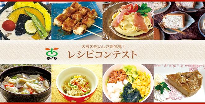 タイシは大豆食品をテーマにしたレシピコンテストを年2回開催しています。入賞者には賞金やタイシ製品の詰め合わせが贈られるほか、入賞レシピはタイシネットショップ