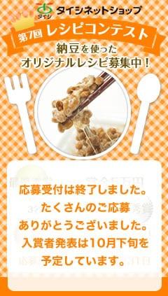 第7回レシピコンテスト納豆を使ったオリジナルレシピ募集