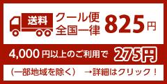 送料全国一律540円(一部地域を除く)