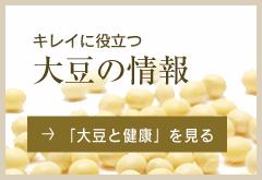 キレイに役立つ大豆の情報